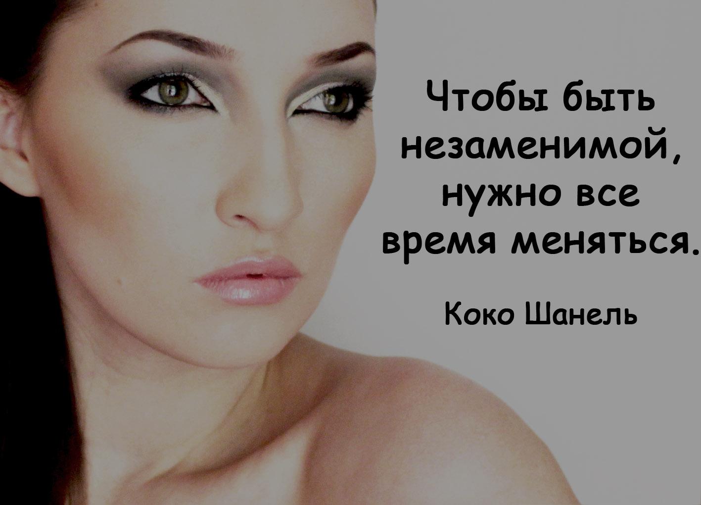 Цитата Коко Шанель о красоте