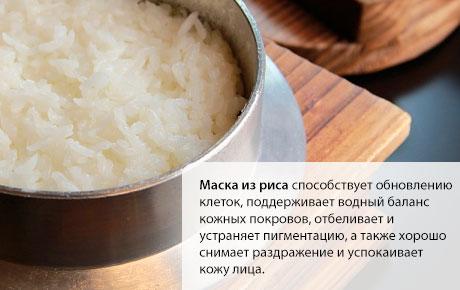 Маска из риса для лица