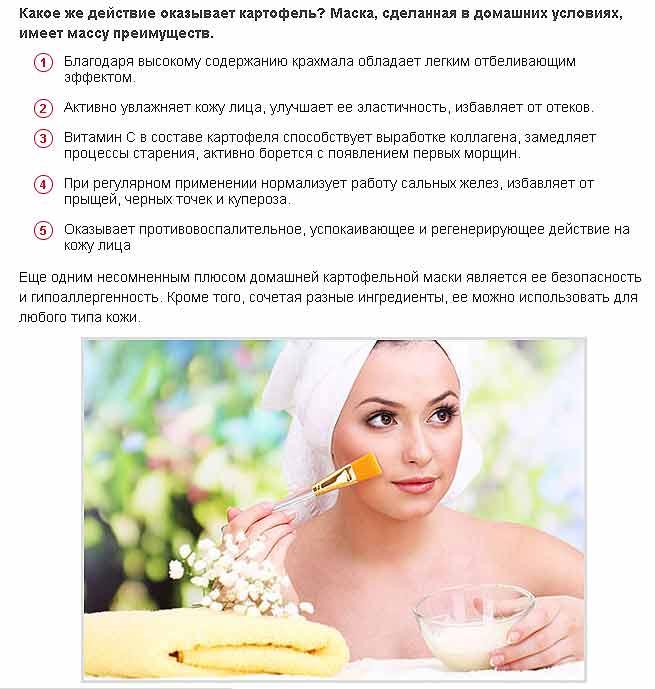 Как лучше использовать картошку для красоты лица