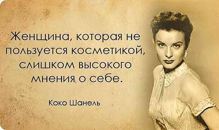 Цитаты великой женщины Коко Шанель