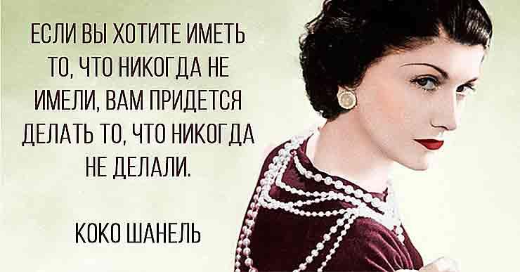 цитаты великой женщины