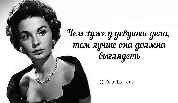 Цитаты великой женщины от Коко Шанель