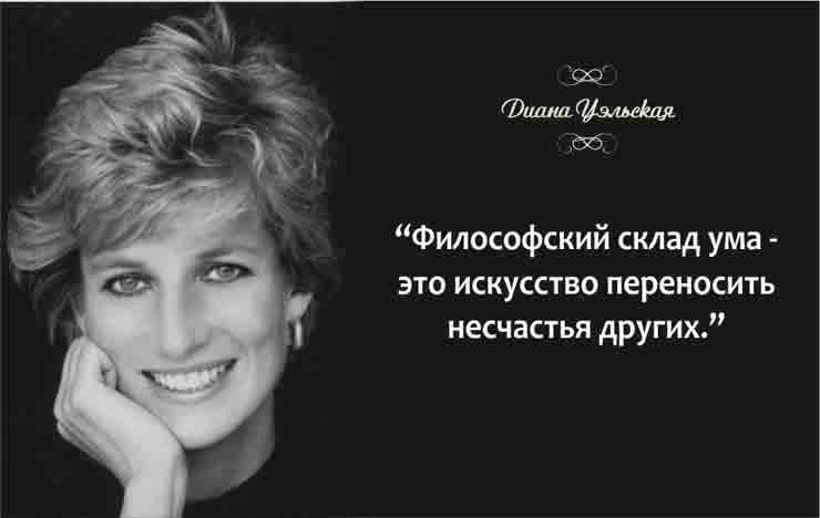 Цитаты принцессы Дианы