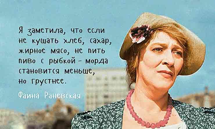 лучшие цитаты о женщинах Фаины Раневской