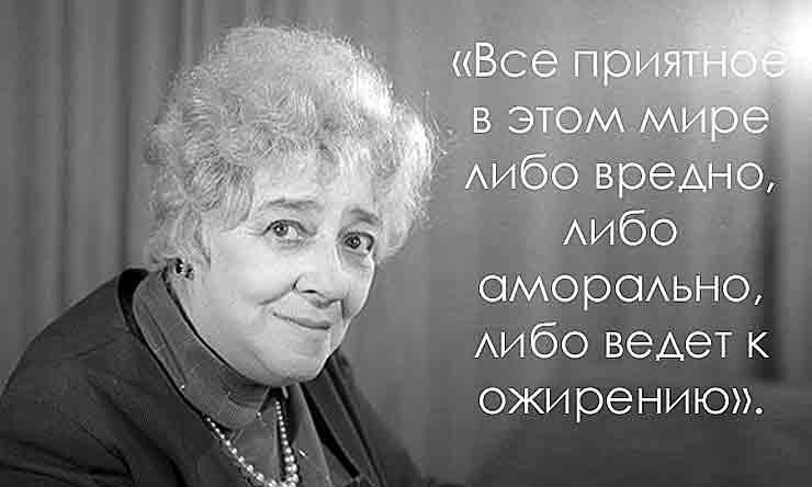 цитаты о женщинах от Фаины Раневской