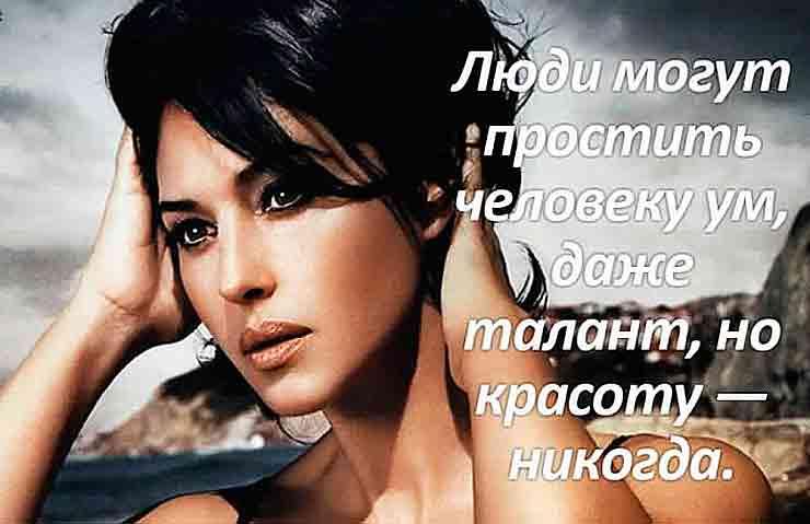 Лучшие цитаты Моники Белуччи о любви