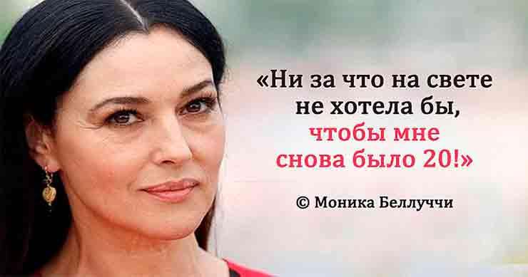 цитаты красивой женщины Моники Белуччи