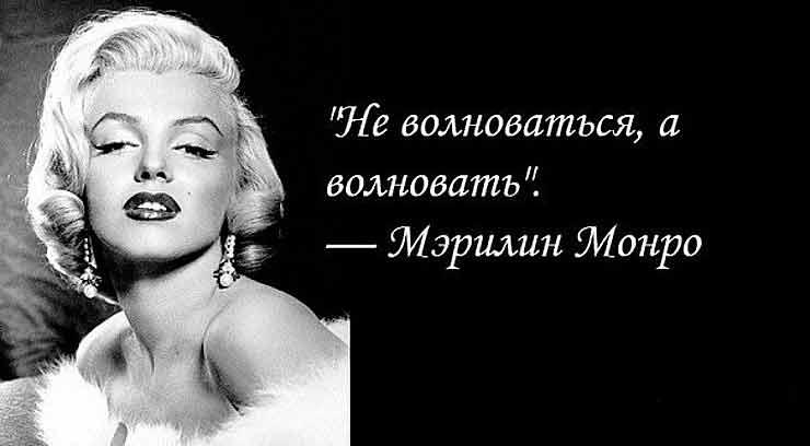 Цитаты про красоту женщины Мерлин Монро