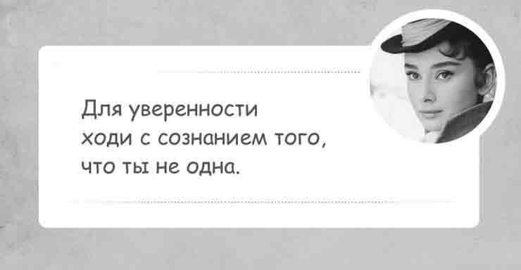 цитаты красивой женщины Одри Хепберн