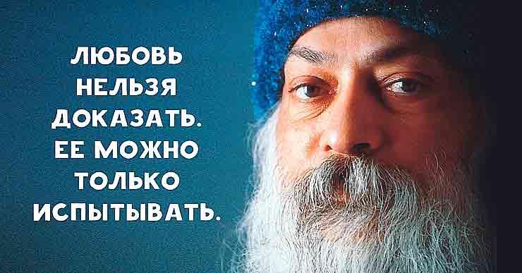 цитаты Ошо