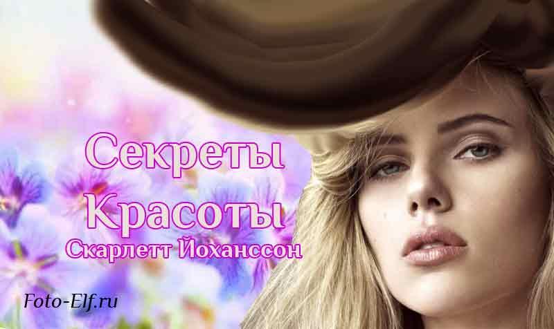 Секреты Красоты Скарлетт Йоханссон