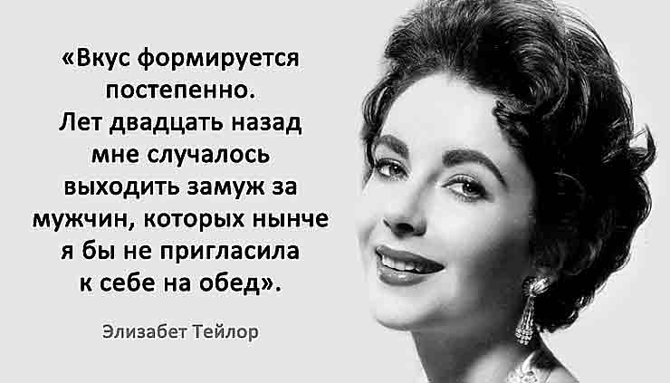 Умные и сильные цитаты Элизабет Тейлор