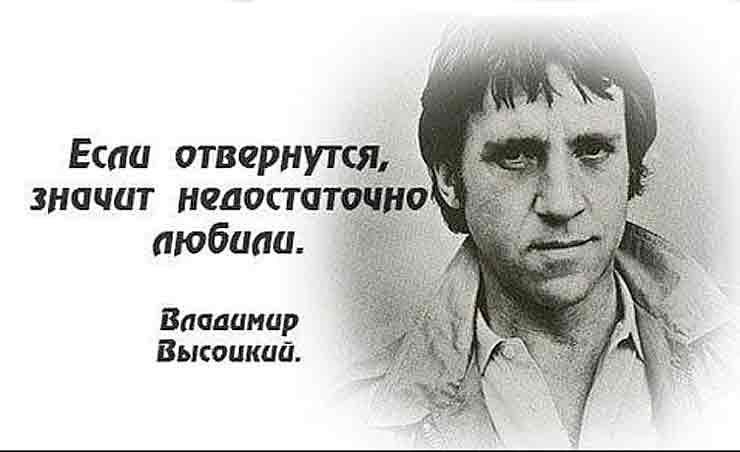 Цитаты о любви к женщине от Владимира Высоцкого
