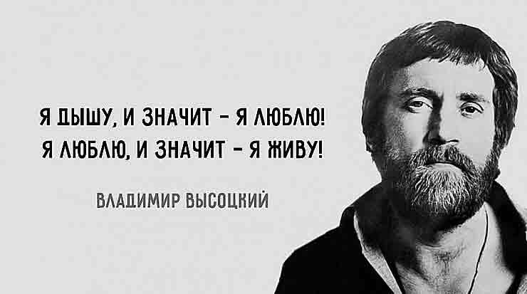 Цитаты о любви к женщине Владимира Высоцкого