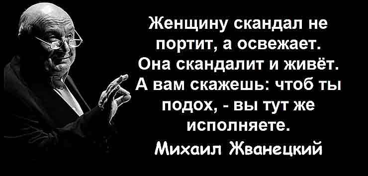 цитаты о женщинах Михаила Жванецкого