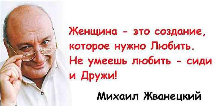 цитаты о женщинах от Михаила Жванецкого