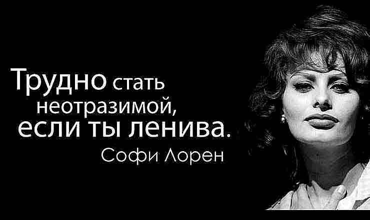 цитаты про красоту женщины Софи Лорен