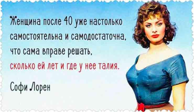 цитаты про красоту женщины от Софи Лорен