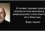 цитаты Бориса Акунина