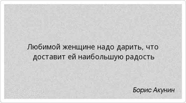 Пронзительные цитаты Бориса Акунина