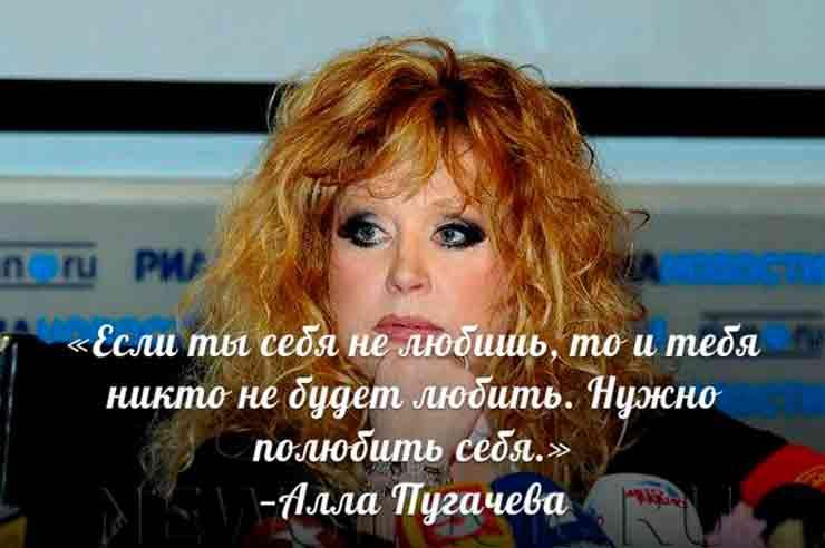 Лучшие цитаты от Аллы Пугачевой
