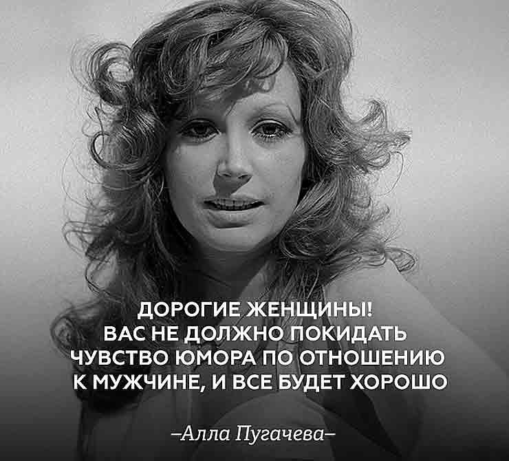 Лучшие цитаты шикарной женщины Аллы Пугачевой