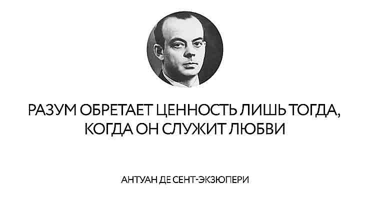 Лучшие Цитаты Экзюпери