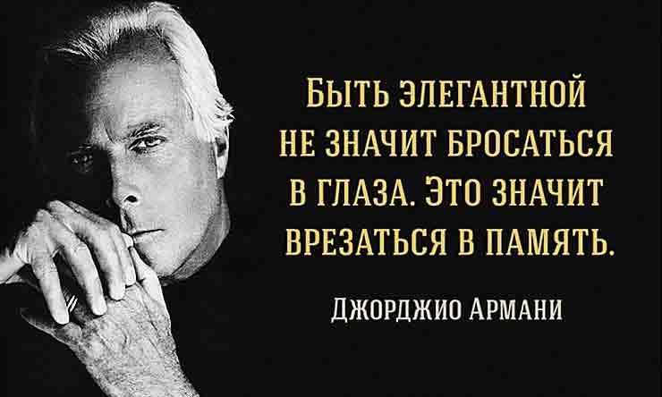 элегантные цитаты Джорджио Армани