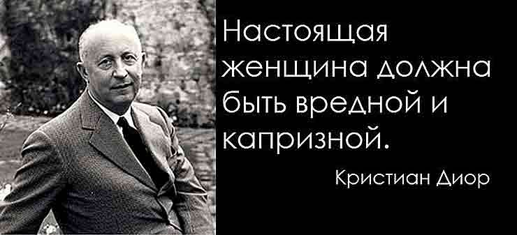 Модные цитаты от Кристиана Диора