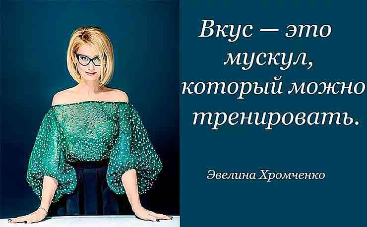Стильные цитаты Эвелины Хромченко
