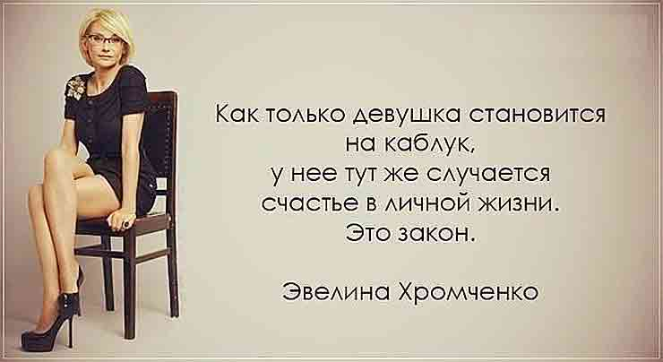 цитаты Эвелины Хромченко