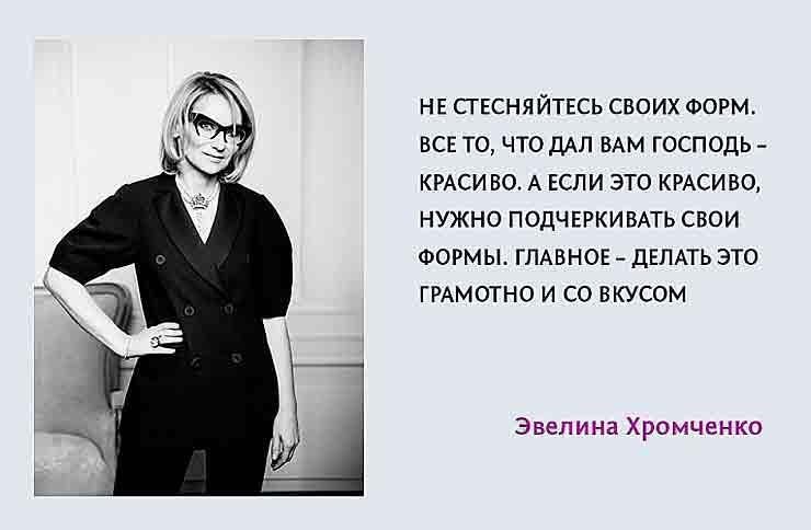 цитаты от Эвелины Хромченко