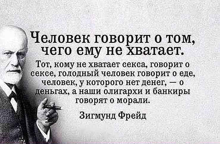 Провокационные цитаты Зигмунда Фрейда