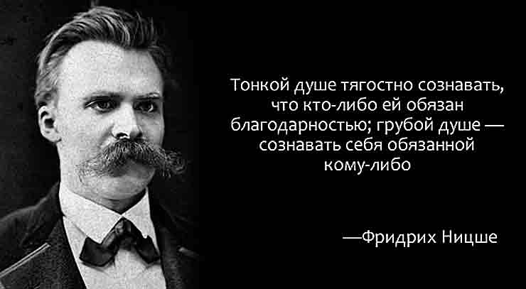 Жизненные цитаты Фридрих Ницше