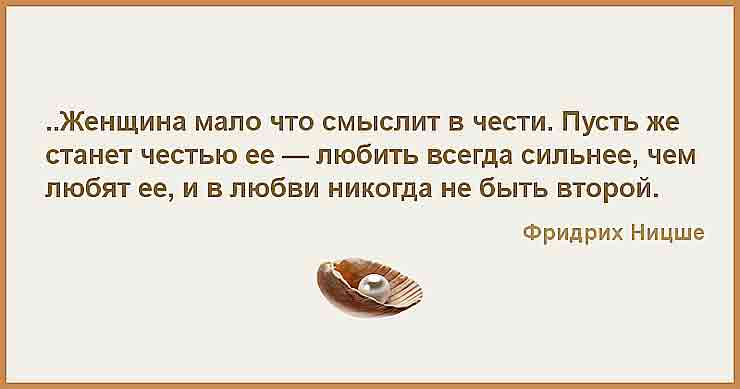 Жизненные цитаты Ницше