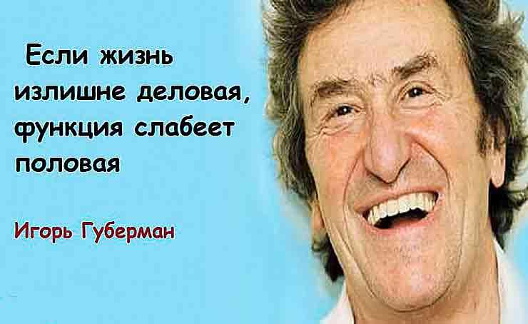 гениальные четверостишия Игоря Губермана