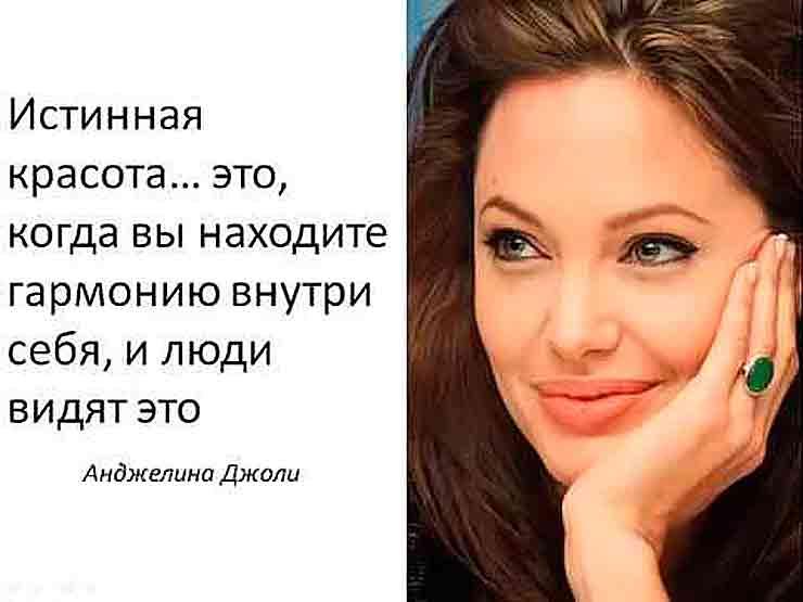 Цитаты от Анджелины Джоли