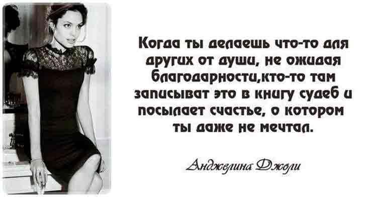 Лучшие цитаты Анджелины Джоли