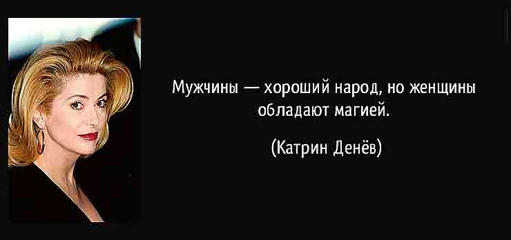 Лучшие цитаты Катрин Денёв