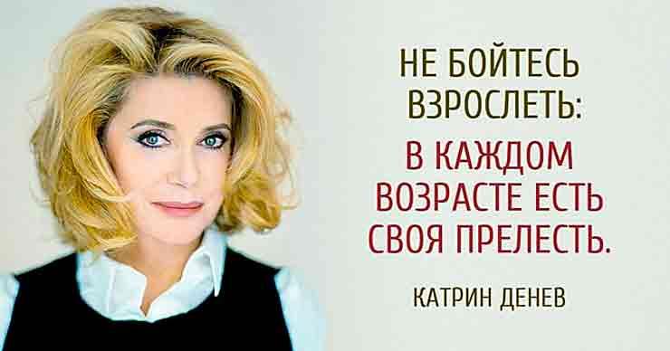 Лучшие цитаты от Катрин Денёв
