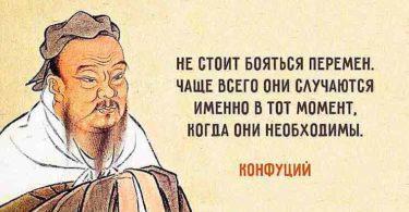 Вдохновляющие цитаты от Конфуция