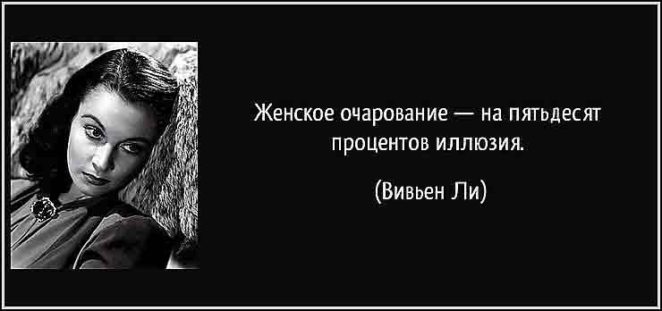 Яркие цитаты Вивьен Ли