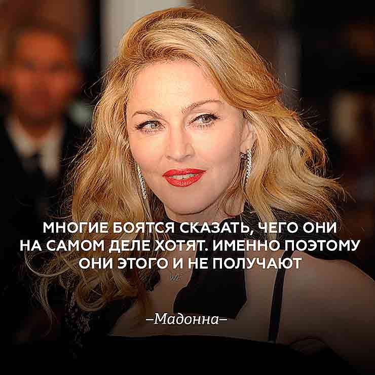Откровенные цитаты Мадонны