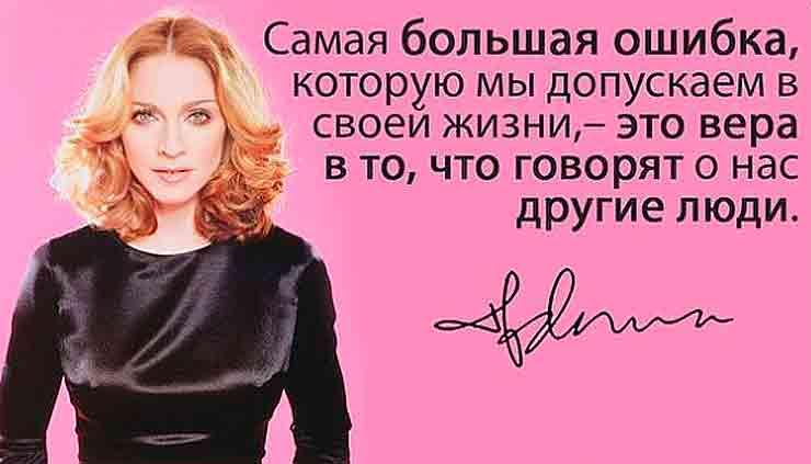Цитаты харизматичной Мадонны
