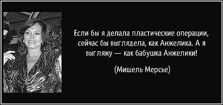 цитаты Мишель Мерсье