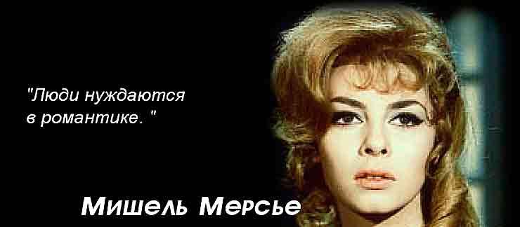 Цитаты удивительной Мишель Мерсье