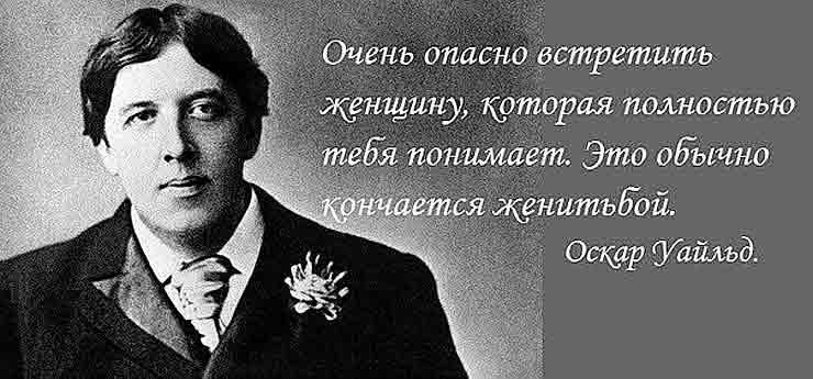 удивительные цитаты от Оскара Уайльда