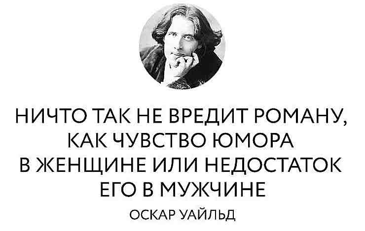 цитаты Оскара Уайльда