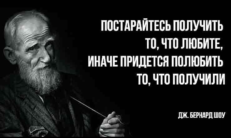 Мудрые цитаты Бернарда Шоу