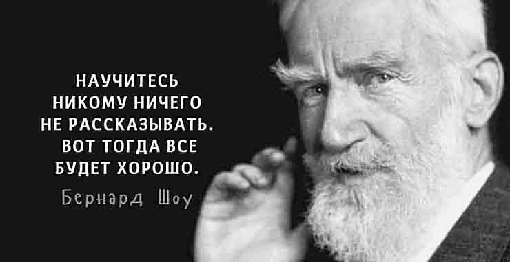 Мудрые цитаты от Бернарда Шоу
